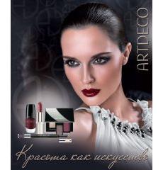 ARTDECO – новый бренд декоративной косметики в сети Л'Этуаль!