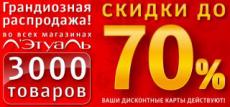 Акция в Л'ЭТУАЛЬ - скидки до 70%