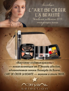 """Новая коллекция макияжа """"Искусство создания красоты"""" от Л'Этуаль"""