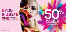 Новая акция - Будь в цвете Рив Гош! До -50% на хиты декоративной косметики!