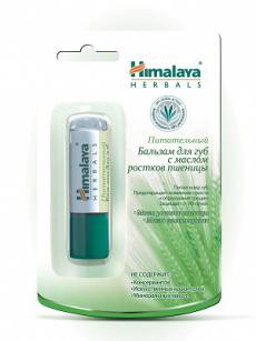 Питательный бальзам для губ с маслом ростков пшеницы от Himalaya Herbals