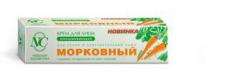 Крем омолаживающий «Морковный» для сухой и чувствительной кожи Невская Косметика