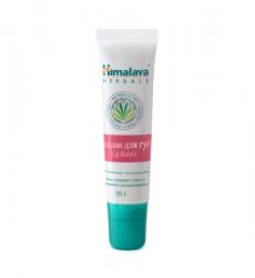 Бальзам для губ от Himalaya Herbals