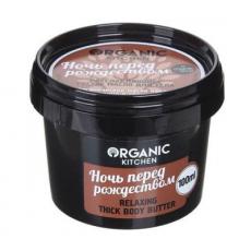 """Расслабляющее густое масло для тела """"Ночь перед Рождеством"""" от Organic kitchen"""