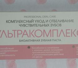 """Биоактивная зубная паста """"Ультракомплекс"""" от Splat Professional"""