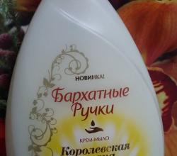 """Крем-мыло """"Бархатные ручки Королевская аргана"""" от концерна """"Калина"""""""