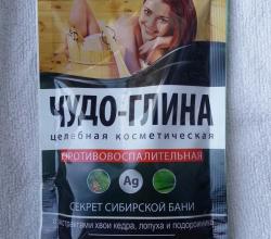 """Чудо-глина целебная косметическая """"Противовоспалительная"""" от Lutumtherapia"""
