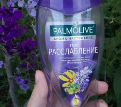 """Гель для душа """"Твоё расслабление"""" от Palmolive"""