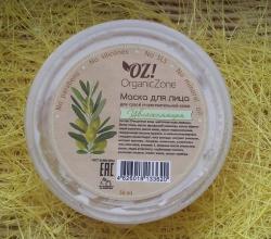 """Маска для лица """"Увлажняющая"""" для сухой и чувствительной кожи от Organic Zone"""