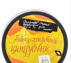 """Скраб для тела """"Антицеллюлитный цитрусовый"""" от Мыловаров"""