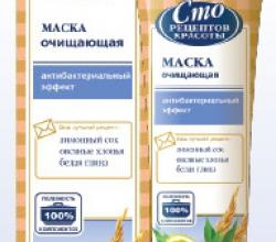 Маска очищающая антибактериальный эффект и Маска-гель увлажнение и свежесть от Сто рецептов красоты