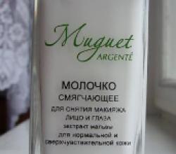 Молочко смягчающее для снятия макияжа лицо и глаза от Nouvelle etoilE (Новая Заря)
