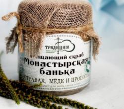 """Очищающий скраб для лица и тела """"Монастырская банька"""" от монастырской мыловарни Традиции"""