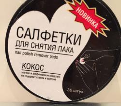 """Салфетки для снятия лака """"Кокос"""" от ООО Старлайн"""