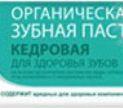 "Зубная паста ""Кедровая"" от Рецепты бабушки Агафьи"