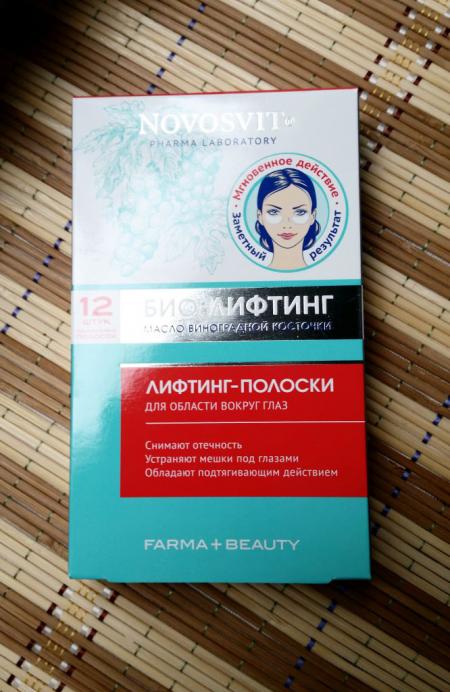 """Био-лифтинг для области вокруг глаз """"Масло виноградной косточки"""" от Novosvit"""