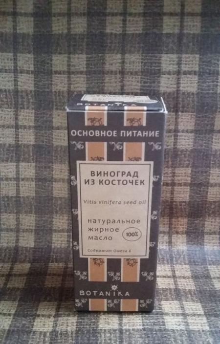 """Натуральное жирное масло """"Виноград из косточек"""" от Botanika"""