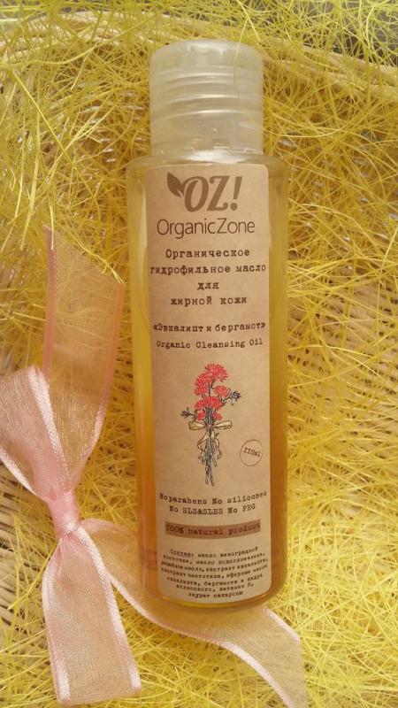 """Органическое гидрофильное масло для жирной кожи """"Бергамот и лайм"""" от Organic Zone"""