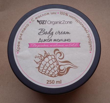 """Крем для тела """"Дикая малина"""" от Organic Zone"""