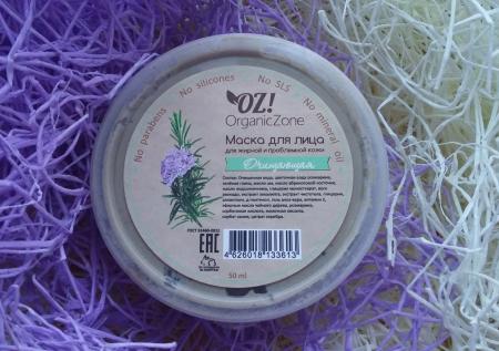 """Маска для лица """"Очищающая"""" для жирной и проблемной кожи от Organic Zone"""