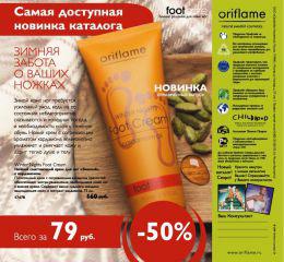 Ночной смягчающий крем для ног «Зимний» с кардамоном от Oriflame