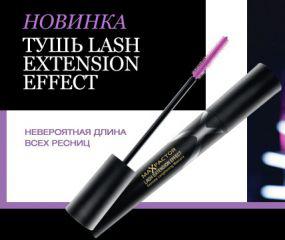 Тушь Lash Extension Effect от Max Factor