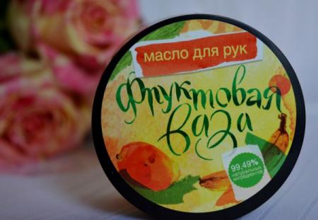 """Масло для рук """"Фруктовая ваза"""" от Мыловаров (1)"""