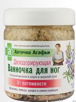 Дезодорирующая ванночка для ног от Аптечка Агафьи