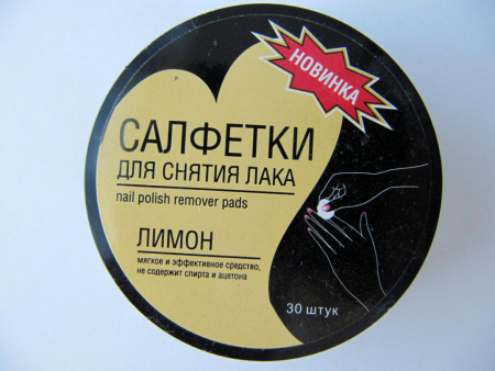 """Салфетки для снятия лака от ООО """"Старлайн"""""""