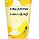 Крем для рук Banana & Milk от Vita & Milk
