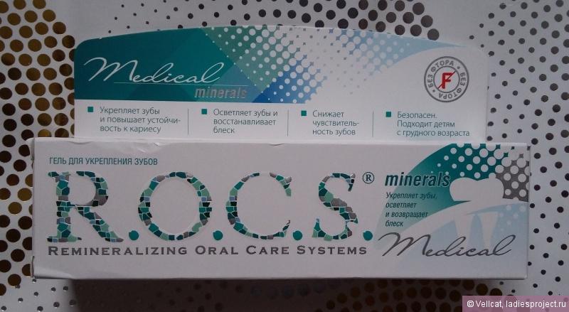 гель рокс для отбеливания зубов