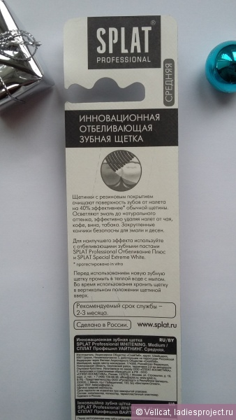 Зубная щётка Whitening (medium) от Splat Professional фото 4