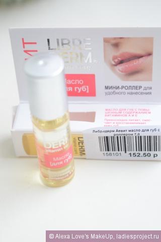Масло для губ АЕВИТ Vitamin care от Librederm фото 1