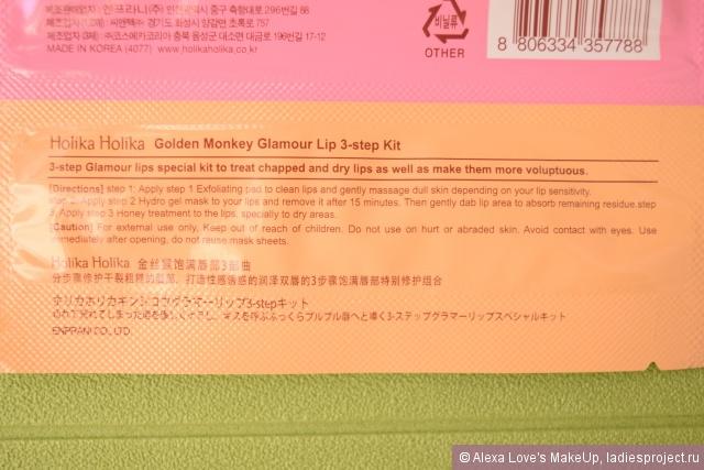 3-х ступенчатый набор средств для ухода за губами Golden Monkey Glamour Lip от Holika Holika фото 8