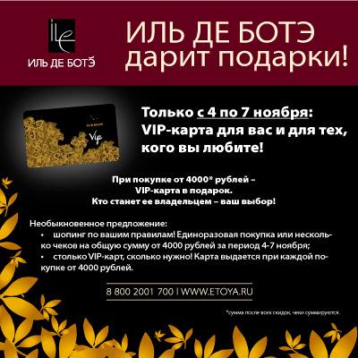 государственный иль де ботэ официальный сайт омск каталог товаров чтобы перейти страницу