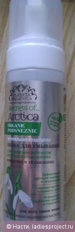 Пенка для лица Secrets of Arctica от Planeta Organica фото 1