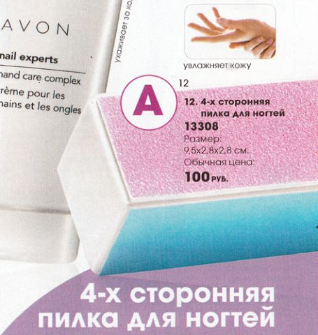 Масло для кутикулы с экстрактом лаванды от Avon фото 1