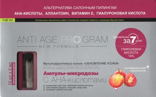 Белорусская косметика пилинг с кислотами