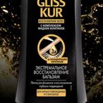 """Бальзам для волос Gliss Kur """"Экстремальное восстановление"""" от Schwarzkopf"""