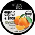 "Баттер для тела ""Севильский мандарин"" от Organic Shop"