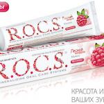 """Зубная паста """"Лесной полдень со вкусом малины"""" от  R.O.C.S."""
