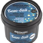"""Ночной крем-восстановление для лица """"Баю-бай"""" от Organic Kitchen"""