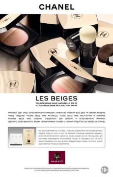 Получите бесплатные комплименты от Chanel в ИЛЬ ДЕ БОТЭ!