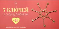 7 ключей к сердцу любимой