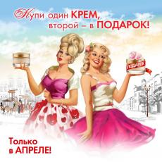 Только в апреле 2015! Купи один крем, второй - в подарок!
