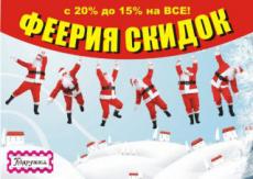 """Скидки с 20% до 15% на все в магазинах сети """"Подружка"""""""