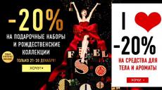 -20% на продукцию от The Body Shop