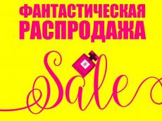 Фантастическая распродажа в парфюмерных супермаркетах Золотое Яблоко (+фото с места событий)
