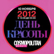 Cosmopolitan Beauty Day в Москве и Санкт-Петербурге 10 ноября в сети Рив Гош