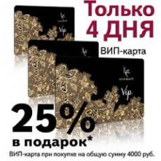 VIP-карта Иль де Ботэ со 2 по 5 ноября
